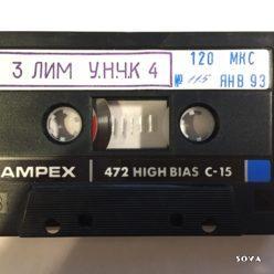 3-lim-unchk-4