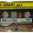 Маяктон-К-3ЛИЛ1ДС4-1