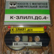 Маяктон-К-3ЛИЛ1ДС4-2