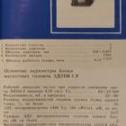 3Д24Н.1.У-2